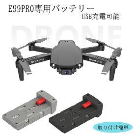 定形外送料無料 E99PRO専用バッテリー ドローンバッテリー バッテリー単品