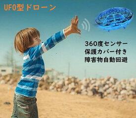 送料無料 ドローン 子供 UFO トイドローン 赤外線付き 360度 障害物自動回避 ライト付き 保護カバー おもちゃ 簡単 プレゼント 誕生日