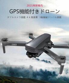 【割引クーポン発行中】送料無料 SG908 3軸ジンバル ドローン 4K HDダブルカメラ付き GPS 5G WIFI 雲台カメラ オプティカルフロー 空撮 ブラシレスRC 収納包 日本語説明書付き 手ぶれ補正