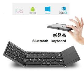 キーボード ワイヤレス Bluetooth keyboard 折りたたみ式 ブルートゥース タッチパッド搭載 誕生日 贈り物 クリスマス 年末セール 新発売 送料無料