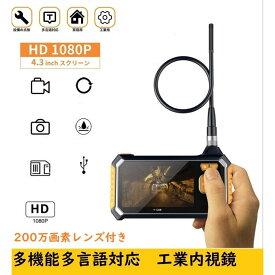 200万画素 高画質 多機能多言語対応 日本語対応 工業用内視鏡  スコープ  IP67防水  カメラ USB充電式 TFカード 輝度調節 設備点検  送料無料