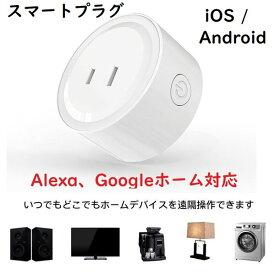 定形外送料無料 スマートプラグ wifi スマートコンセント Alexa Echo Googleホーム IFTTT対応 スマホ遠隔操作 音声コントロール タイマー スケジュール管理 贈り物 プレゼント GIFT ギフト