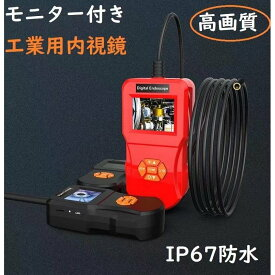 30万画素 多機能多言語対応 日本語操作 工業用内視鏡  スコープ  IP67防水等級  カメラ 輝度調節 設備点検 車修理 SDカード対応 送料無料