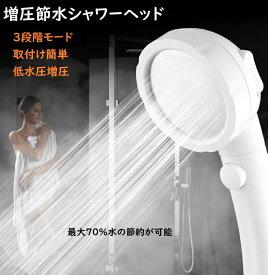 期間限定 定形外送料無料 シャワーヘッド G1/2 節水 増圧 ストップボタン 3段階調節 国際基準 簡単取り付け 軽量 バス用品 ステンレス出水口 日本品質