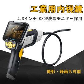 『クーポン発行中』送料無料 ファイバースコープ 1m 1080P 日本語対応 工業用内視鏡 スコープ IP67防水 カメラ 輝度調節 設備点検 高画質  マイクロスコープ モニター分離式 TFカード対応