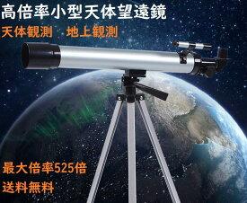 高倍率天体望遠鏡Bタイプ 天体観測 地上観測 送料無料 学校教育 授業 アウトドア 惑星 月観察 お子様 プレゼント 誕生日 送料無料 最大525倍
