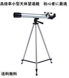 送料無料 小型天体望遠鏡Aタイプ 天体観測 地上観測 学校教育 授業 アウトドア 惑星 月観察 お子様 子供 プレゼント 誕生日 入門機種 加害 課外活動 贈り物 GIFT ギフト