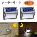定形外送料無料 ソーラーライト 2個セット センサーライト ステンレス 屋外ガーデン 庭園用 階段用 玄関用 防水 夜間…
