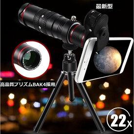 送料無料 アルミ材質 スマホ用望遠レンズ 望遠鏡 高画質HD 22倍 三脚セット付き iphone Android対応可能 プレゼント 贈り物 観測 GIFT ギフト