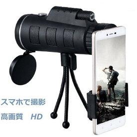 高画質 HD40X60規格 スマホ用望遠レンズ 三脚セット  正規品  スマホレンズ iphone/Android 対応  コンパス搭載 最新型 送料無料