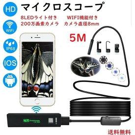送料無料 マイクロスコープ IP68防水 カメラ付き 遠隔操作 5m iPhone Android パソコン LEDライト 高画質 車修理 配管 200万画素 工業内視鏡