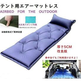 テント用エアーベッド2 エアーマットレス 自動膨張式 防水防湿防災 連結可 車中泊 枕付き 収納袋付き コンパクト 送料無料