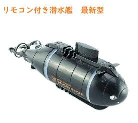 送料無料 ミニ 潜水艦 リモコン付き USB充電ケーブル付き ライト付き リチウム電池 無線 子供用 誕生日 海の日 贈り物 回転 贈り物 プレゼント GIFT ギフト