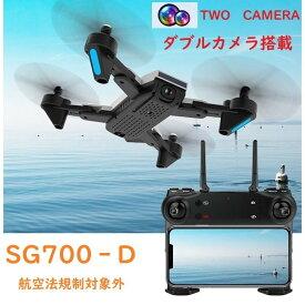 『クーポン発行中』送料無料 SG700-D ドローン ダブルカメラ搭載 1080P広角レンズ オプティカルフローセンサー内蔵 ジェスチャーセルフィー 航空法対象外 誕生日 キャンペーン