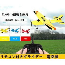 飛行機 リモコン付きグライダー 滑空機 2.4Ghz おもちゃ 正月 子供 プレゼント クリスマス リチウム電池 贈り物 誕生日 送料無料