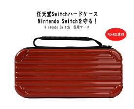 『クーポン発行中』Nintendo 任天堂 SWITCH スイッチ ハードケース 専用収納箱 収納ケース 新デザイン カード収納 大容量 おしゃれ 全面保護 衝撃減少 超軽量 スーツケース 簡単収納