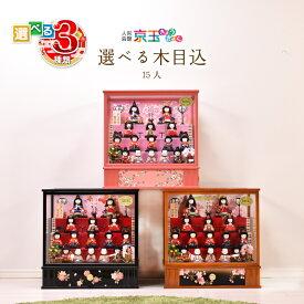 雛人形 ひな人形 コンパクト【選べる3種類】選べる木目込 間口48cm ひな人形 木目込み 雛人形 ケース飾り 15人飾り オルゴール付【送料無料】