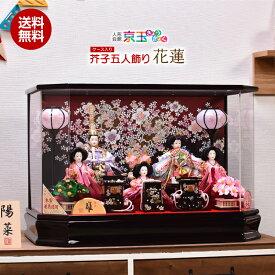 雛人形 ひな人形 コンパクト 芥子五人飾り 花蓮 かれん 間口57cm 五人飾り 雛人形 ケース飾り【送料無料】