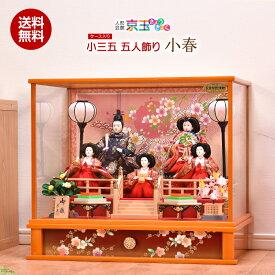 雛人形 ひな人形 コンパクト ケース飾り 小春 間口57cm ひな人形 ケース コンパクト 【送料無料】