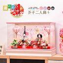 雛人形 コンパクト ひな人形 雛人形 おしゃれ【選べる4種類】芥子二人飾り(もも・ゆかり・みやび・すみれ) 間口49cm…