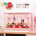 【選べる3種類】芥子二人飾り(もも・すみれ・みやび) 間口49cm 雛人形 コンパクト 雛人形 ケース飾り ひな人形 【送…