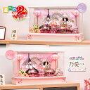 【期間中エントリーでP5倍】雛人形 ひな人形 コンパクト おしゃれ【選べる2種類】芥子二人飾り 乃愛(のあ)ピンク・…
