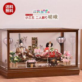 嵯峨 さが 小三五 親王飾り 雛人形 ケース コンパクト ひな人形 【送料無料】【代引き手数料無料】