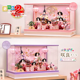 【選べる2種類】咲良 さくら 間口58cm 雛人形 ケース飾り(ピンク・パープル) 雛人形 コンパクト ひな人形【送料無料 代引き手数料無料】