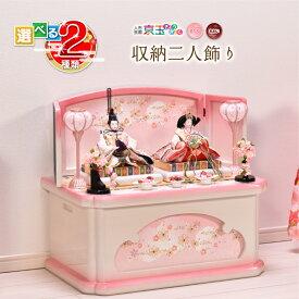 【選べる2種類】あかね/あおい 間口55cm 雛人形 コンパクト 収納飾り ひな人形 雛祭り ひな祭り