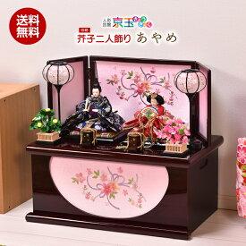 刺繍 桜 あやめ 間口55cm 雛人形 収納飾り コンパクト 【送料無料】【代引き手数料無料】