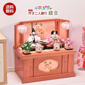 雛人形 綾音 間口54cm ひな人形 収納飾り 【送料無料】【代引き手数料無料】