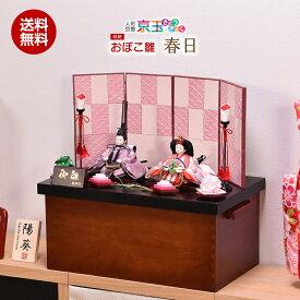 雛人形 ひな人形 収納飾り「春日」 間口50cm ひな人形 収納飾り 【送料無料】【代引き手数料無料】
