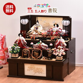雛人形 ひな人形 収納飾り「書院」 間口76cm 【平安博翠作】 雛人形 収納飾り 引出し式収納 三段 ひな人形 【送料無料】