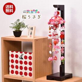 つるし雛 桜うさぎ(小) 名入り木札付き 高さ65cm 雛人形 コンパクト ひな人形 送料無料 代引き手数料無料
