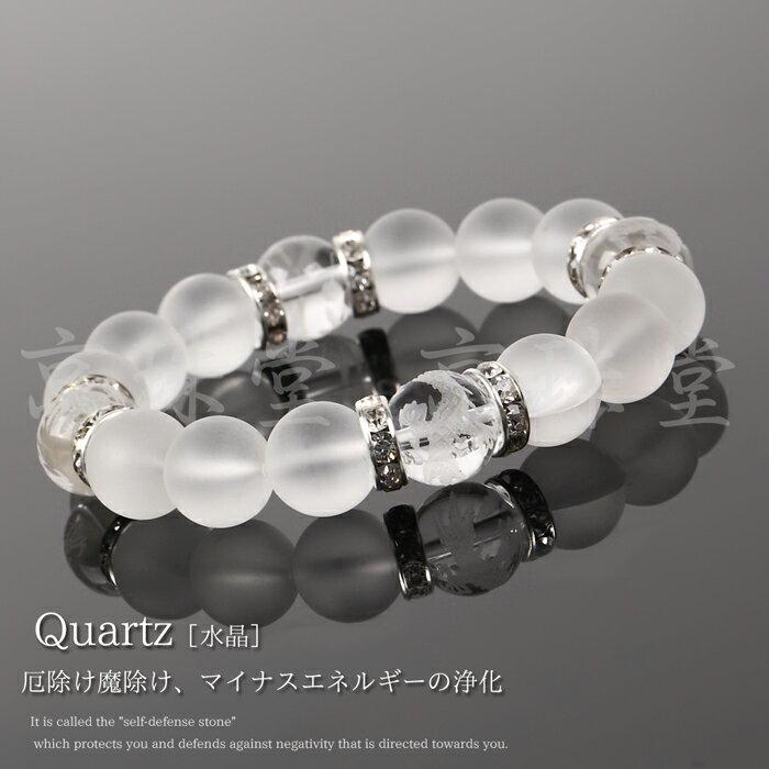厄除け 魔除け 水晶ブレス 天然石 パワーストーン AAA ブレスレット 12mm 皇帝龍水晶×フロスト水晶 B085