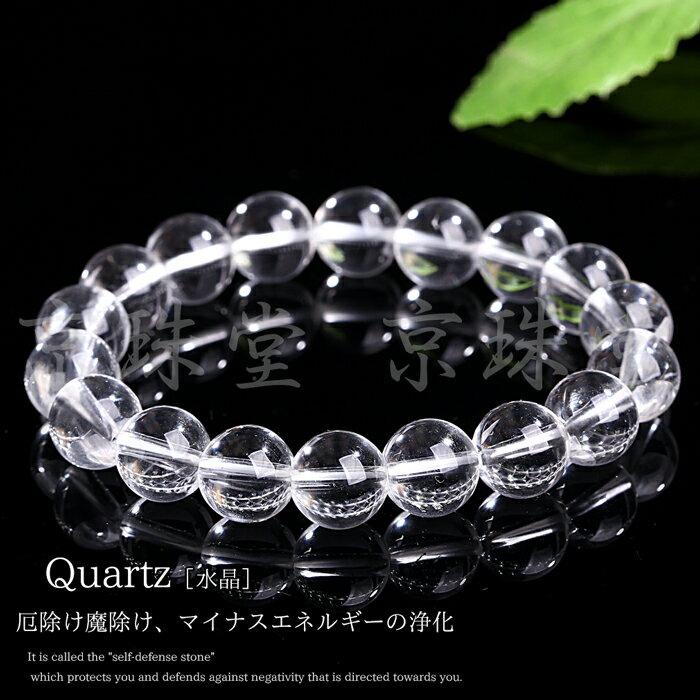 厄除け 魔除け 天然石 パワーストーン AAA 水晶 10mm ブレスレット 水晶ブレス B104
