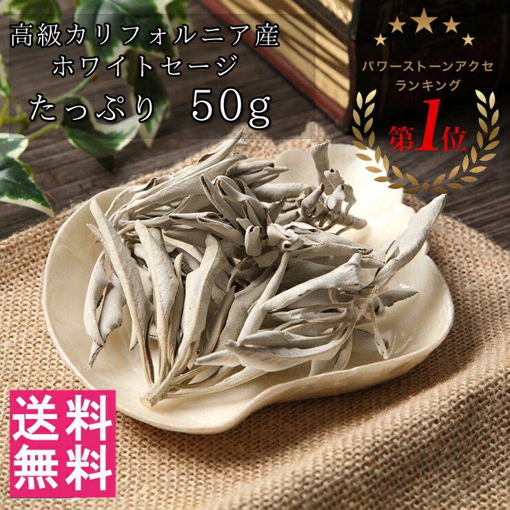 【送料無料】ホワイトセージ 浄化用 セージ お香 天然石 浄化 高級カリフォルニア産 枝、茎付き 50g パワーストーン