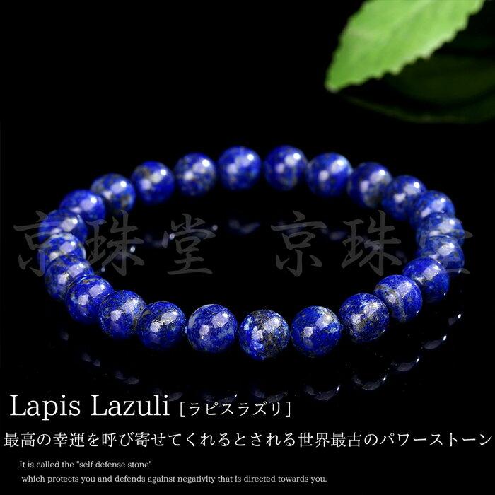 まるで地球! 鑑別済み 極上 4A 濃い群青色 天然 無着色 ラピスラズリ ~Lapisu Lazuli~ 8mm 天然石 パワーストーン ブレスレット B526