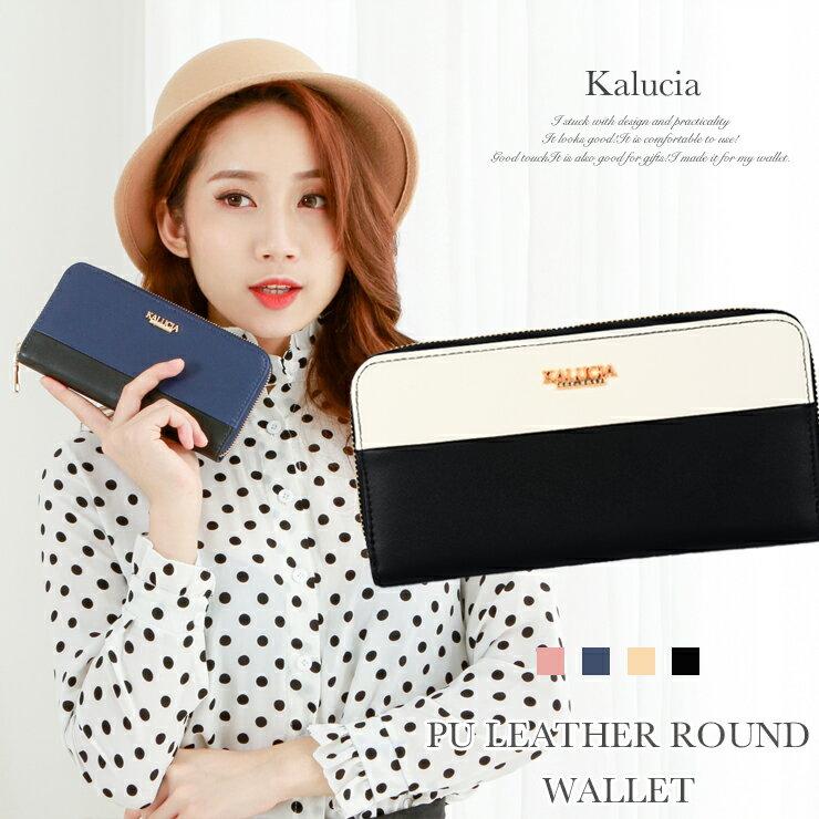 財布 バイカラー レディース 長財布 ラウンドファスナー 機能的でおしゃれなお財布 KALUCIA W-025