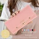 財布 レディース 長財布 財布レディース ウォレット 送料無料 可愛い リボン 長財布 W-009