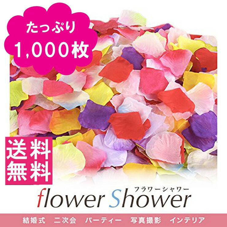【送料無料】フラワーシャワー 造花 ブライダル 1000枚 アソート セット 花びら 造花 結婚式 DIY ウィディング