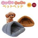 ペットベッド ドーム 犬 猫 ベッド クッション ペットベット ペット用寝袋 ベッド ペットハウス クッション 洗える 保…