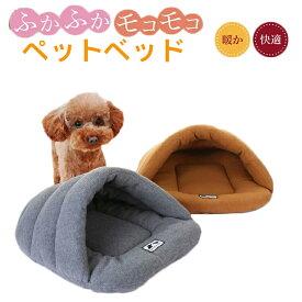 ペットベッド ドーム 犬 猫 ベッド クッション ペットベット ペット用寝袋 ベッド ペットハウス クッション 洗える 保温防寒 Z-013