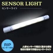 【送料無料】10灯のLEDが明るく照らす人感センサー付きバーライトコードレスZ-015