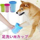 ペット ひんやり 犬 足洗いボトル ペット カップ 散歩で汚れた愛犬の足をキレイに シリコンブラシ 水洗い 泥落とし 洗…