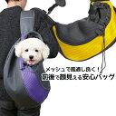 ペットスリング 抱っこ紐 犬 猫 スリング リュック ペットバッグ ドッグ 小型犬 猫 ポケット付 リード 脱走防止 ボデ…