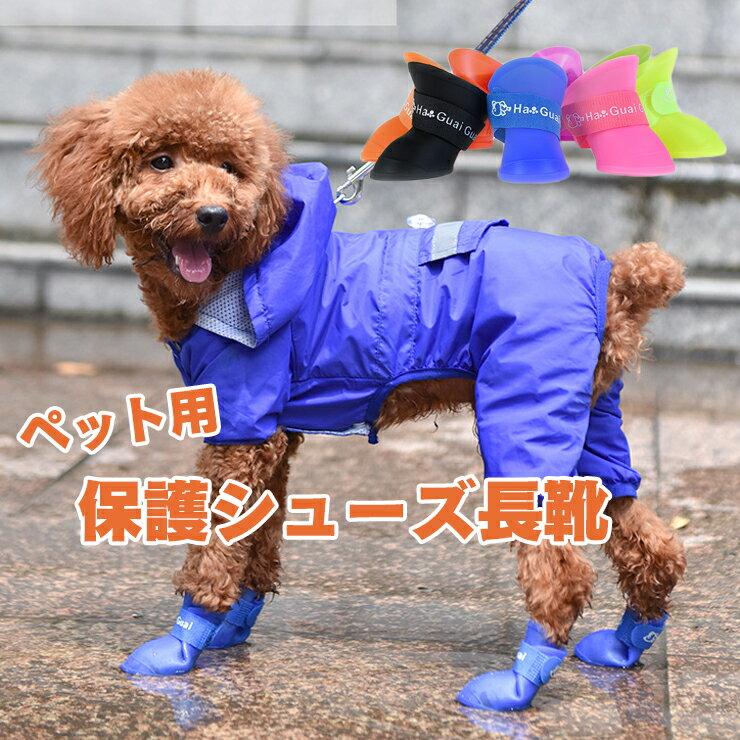 犬 靴 ドッグシューズ ペット用長靴 犬用 履かせやすい 犬用シューズ4個セット 愛犬用 ペット用 保護シューズ ケガ 治療 雨靴 レインシューズ レインブーツ シリコン 雪 床保護 小型 中型犬