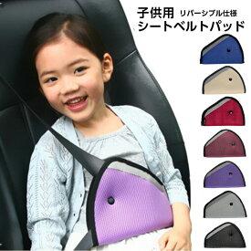 シートベルトカバー シートベルトクッション シートベルト 枕 子供 ヘルパー クッション キッズ ドライブ ストッパー