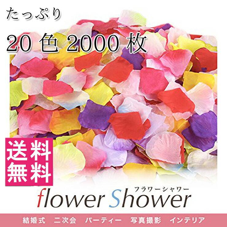 【送料無料】フラワーシャワー 20色 2000枚 セット 花びら 造花 結婚 ウィディング