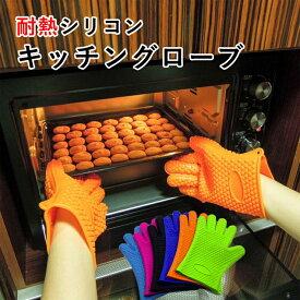 【送料無料】鍋つかみ 耐熱 グローブ 2枚セット シリコン 手袋 防水 安全 キッチン 火傷 防止 バーベキュー ミトン 軽量 台所 便利 おすすめ 鍋つかみ
